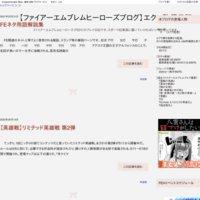 【ファイアーエムブレムヒーローズブログ】エクラ監督日記